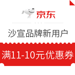 京东 个护沙宣品牌 新用户11-10元优惠券