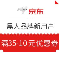 京东 个护黑人品牌 新用户35-10元优惠券