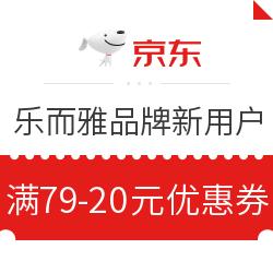 京东 个护乐而雅品牌 新用户79-20元优惠券