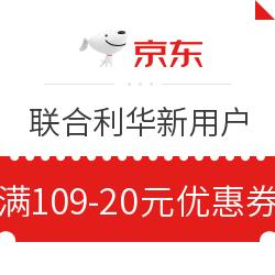 京东 个护联合利华品牌 新用户109-20元优惠券