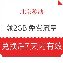 北京移动 领2GB免费流量 兑换后7天内有效 领2GB免费流量