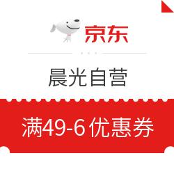 京东 晨光自营 满49-6优惠券