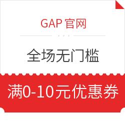 GAP官网 10元无门槛优惠券