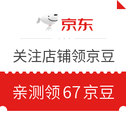 移动专享:3月26日 京东关注店铺领京豆 亲测领67京豆