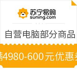 苏宁易购 自营电脑品类部分商品 满4980-600元优惠券