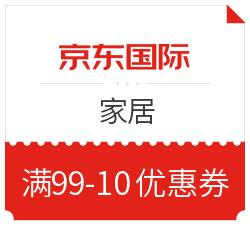京东国际 家居 满99-10元优惠券