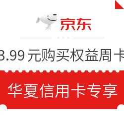 京东 华夏银行信用卡专享权益