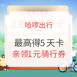 移动专享 : 哈啰出行 单车最高5天免费骑行卡