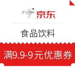 京东 食品饮料 新用户 9.9-9元优惠券