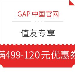 GAP官网 满499减120