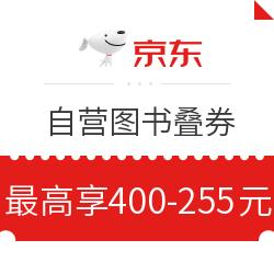 京东自营图书 满400减50元优惠券 可叠加每满100-50