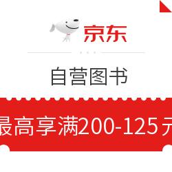 京东自营图书 满200减25元优惠券 叠加每满100-50元活动