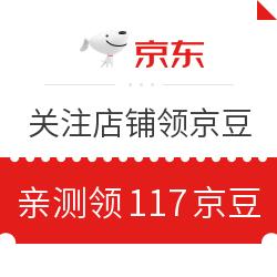 4月1日 京东关注店铺领京豆