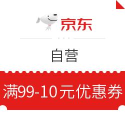京东 自营 满99减10元优惠券