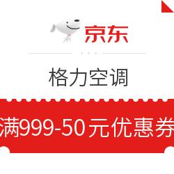 京东 格力空调 满999减50元优惠券