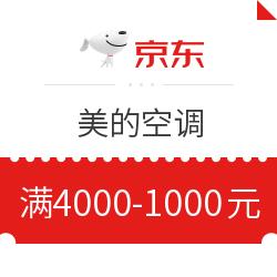 京东 美的空调 满4000减1000元优惠券