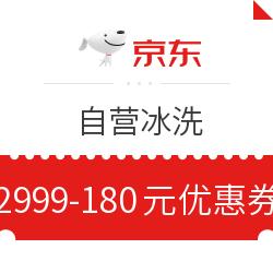 京东 自营冰洗 满2999减180元优惠券