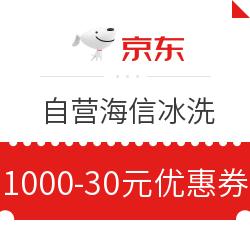 京东 自营海信冰洗 满1000-30元优惠券