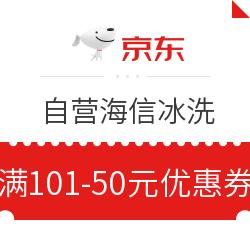 京东 自营海信冰洗 满101-50元优惠券