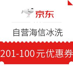 京东 自营海信冰洗 满201-100元优惠券