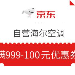 京东 自营海尔空调 满999减100元优惠券