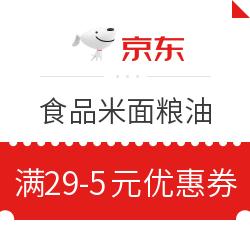 京东 食品米面粮油 新用户专享 满29-5元优惠券
