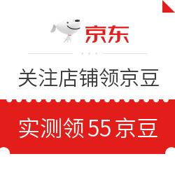 移动专享:4月5日 京东关注店铺领京豆 实测领55京豆