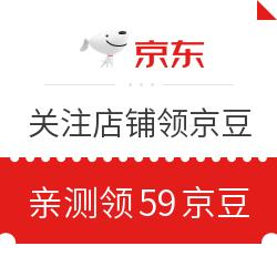 4月6日 京东关注店铺领京豆
