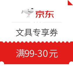 京东文具 满99减30专享优惠券