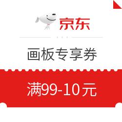 京东 画板部分商品 满99减10元专享优惠券
