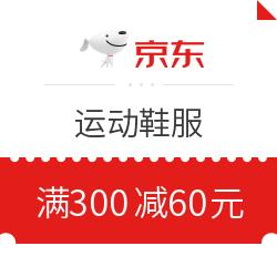 京东 运动鞋服 满300减60元优惠券