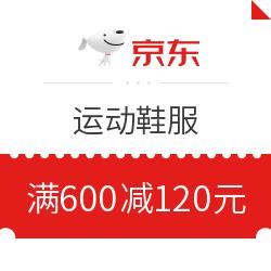 京东 运动鞋服 满600减120元优惠券
