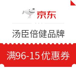 京东 汤臣倍健品牌 满96减15优惠券