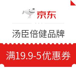 京东 汤臣倍健品牌 满19.9减5优惠券