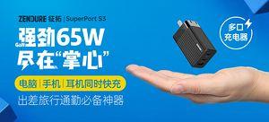 【轻众测】Zendure征拓 SuperPort S3 氮化镓65W三口2C1A迷你快充头
