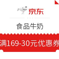 京东 食品牛奶值友专享 满169减30元优惠券