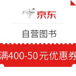 京东 自营图书 满400减50元优惠券 可叠加每满100-50 最高享满400-250元