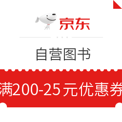 京东 自营图书 满200减25元优惠券 可叠加每满100-50
