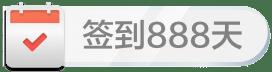 签到888天
