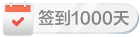 签到1000天