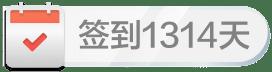 签到1314天