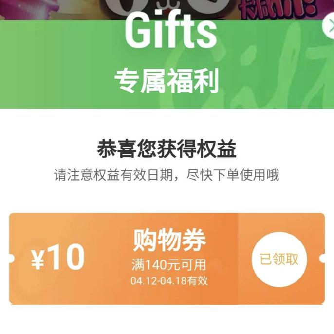 移动专享:天猫超市 10元购物券免费领 亲测满140-10元通用券