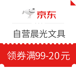 京东自营晨光文具 满99-20优惠券