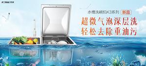 方太水槽洗碗機K3B大水槽全自動家用嵌入式