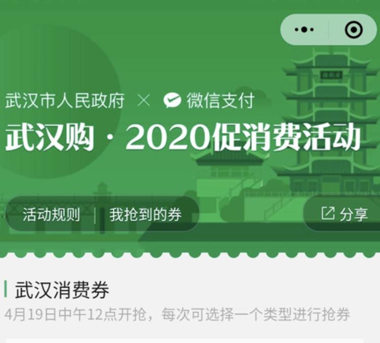 武汉发放23亿消费券 含餐饮/商场/超市/便利店/文体旅游消费券