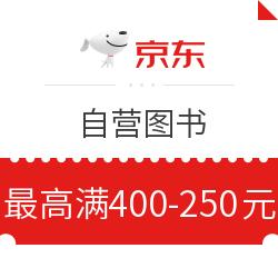 京东 自营图书 满400减50元优惠券 可叠加每满100-50