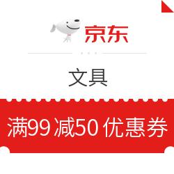 京东 文具 99减50元优惠券 满99减50元