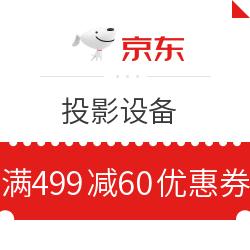 京东 投影设备 满499减60元优惠券