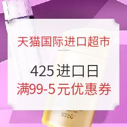 天猫国际进口超市 425进口日 满99-5元优惠券