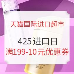 天猫国际进口超市 425进口日 满199-10元优惠券